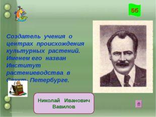 Создатель учения о центрах происхождения культурных растений. Именем его назв