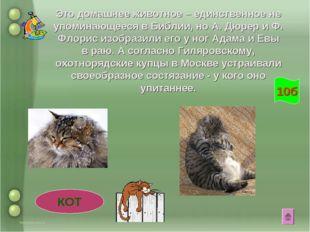 Это домашнее животное – единственное не упоминающееся в Библии, но А. Дюрер и