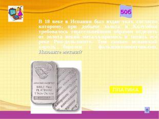 В 18 веке в Испании был издан указ, согласно которому, при добыче золота в Ко