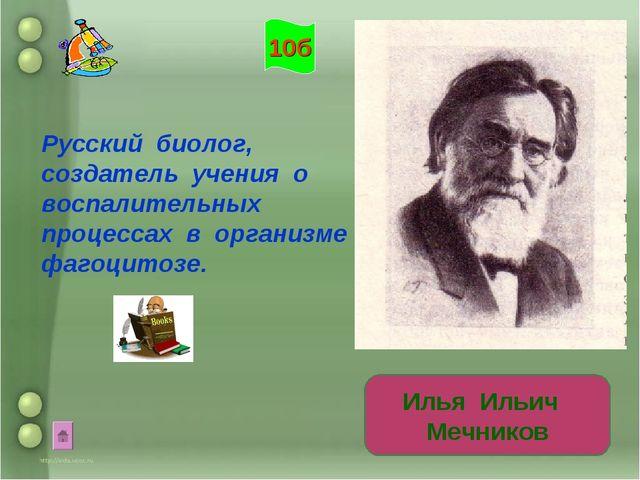 Русский биолог, создатель учения о воспалительных процессах в организме и фаг...