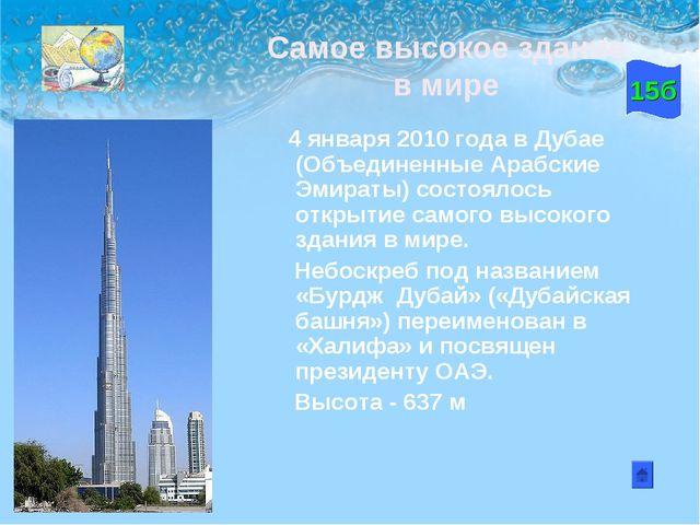 Самое высокое здание в мире 4 января 2010 года в Дубае (Объединенные Арабские...