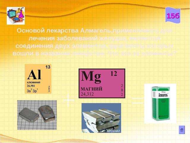 15б Основой лекарства Алмагель,применяемого для лечения заболеваний желудка,...