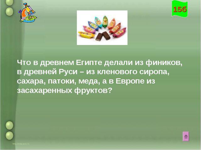 Что в древнем Египте делали из фиников, в древней Руси – из кленового сиропа,...