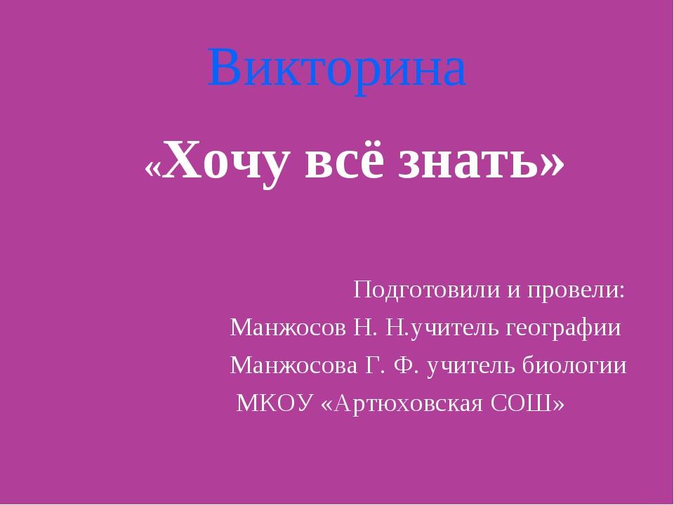 Викторина «Хочу всё знать» Подготовили и провели: Манжосов Н. Н.учитель геогр...
