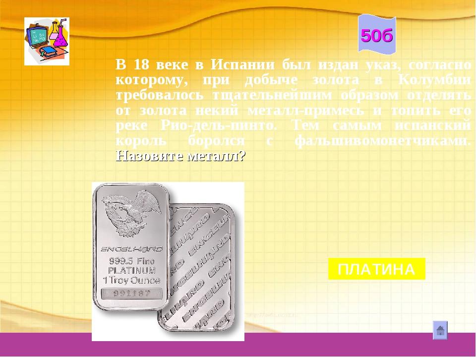В 18 веке в Испании был издан указ, согласно которому, при добыче золота в Ко...
