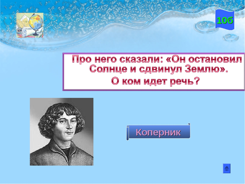 10б Коперник