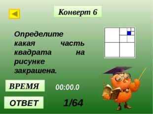 Конверт 8 ВРЕМЯ ОТВЕТ Как называется метод «отсеивания» простых чисел от сост