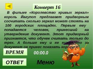 Конверт 3 ВРЕМЯ ОТВЕТ Как с помощью пяти двоек записать число 11, используя п
