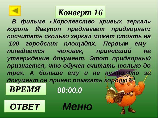 Конверт 3 ВРЕМЯ ОТВЕТ Как с помощью пяти двоек записать число 11, используя п...