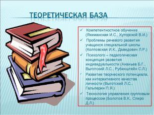  Компетентностное обучение (Якиманская И.С., Хуторской В.И.)  Проблемы рече