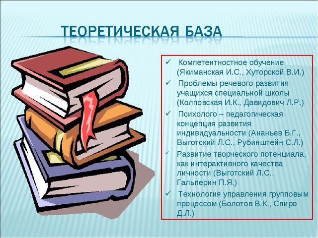 Компетентностное обучение (Якиманская И.С., Хуторской В.И.)  Проблемы рече...