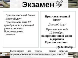 Экзамен Пригласительный билет Дорогой друг! Приглашаем тебя 12 декабря на пр
