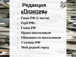 Редакция «Позитив» Конституция РФ Гимн РФ (2 части) Герб РФ» Глава РФ Права ш