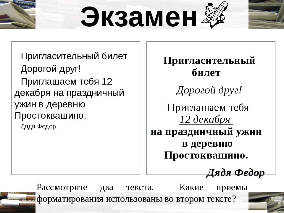 Экзамен Пригласительный билет Дорогой друг! Приглашаем тебя 12 декабря на пр...