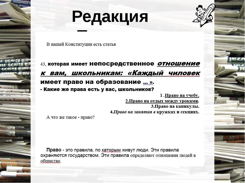Редакция «Позитив»