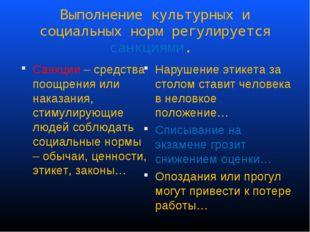 Выполнение культурных и социальных норм регулируется санкциями. Санкции – сре