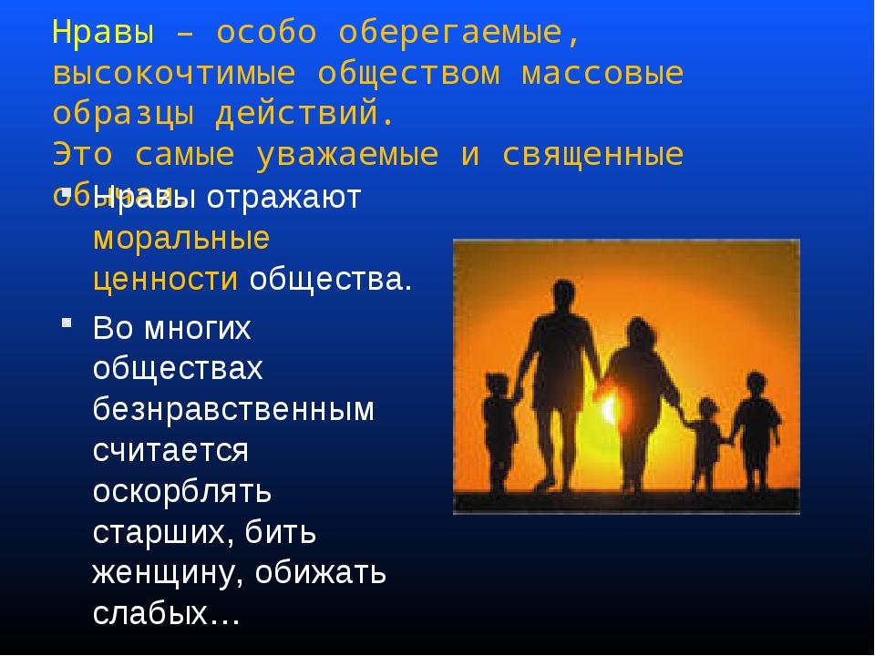 Нравы – особо оберегаемые, высокочтимые обществом массовые образцы действий....