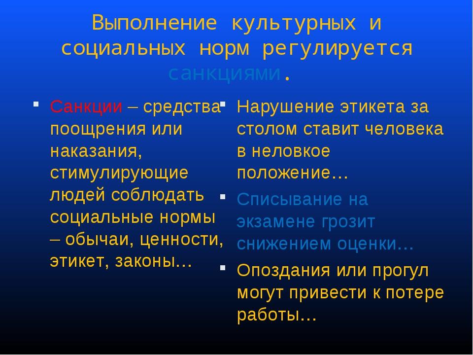 Выполнение культурных и социальных норм регулируется санкциями. Санкции – сре...