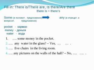 Fill in: There is/There are, Is there/Are there there is = there's Some (в по