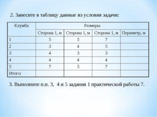 2. Занесите в таблицу данные из условия задачи: 3. Выполните п.п. 3, 4 и 5 за