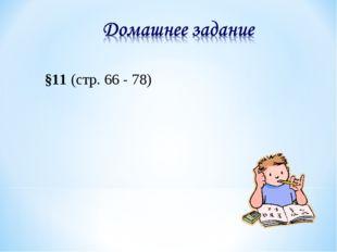 §11 (стр. 66 - 78)