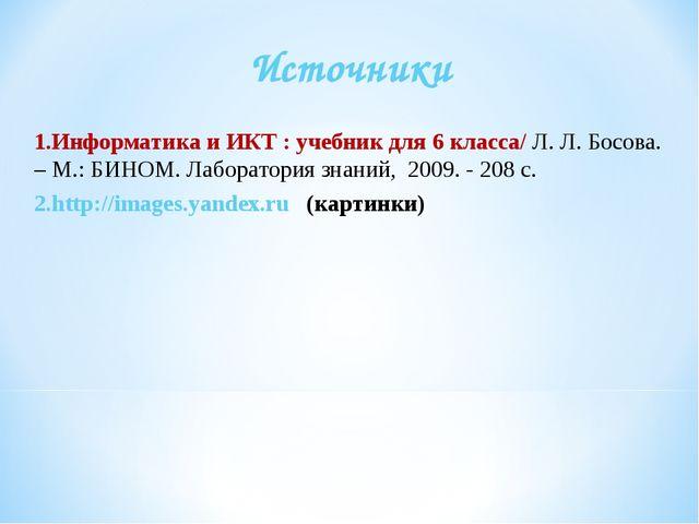 Источники Информатикаи ИКТ : учебник для 6класса/ Л. Л. Босова. – М.: БИНОМ...