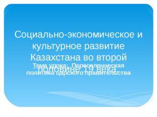 Социально-экономическое и культурное развитие Казахстана во второй половине 1
