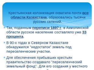 Крестьянская колонизация охватила почти все области Казахстана, образовались