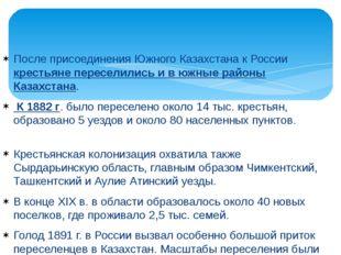 После присоединения Южного Казахстана к России крестьяне переселились и в южн