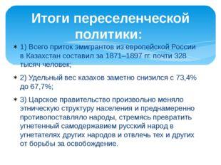 1) Всего приток эмигрантов из европейской России в Казахстан составил за 1871