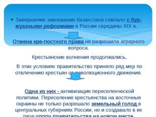 Завершение завоевания Казахстана совпало с буржуазными реформами в России се