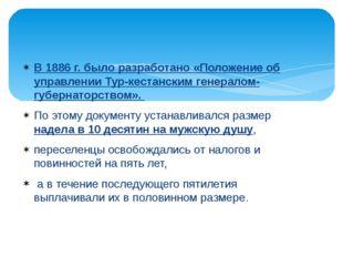 В 1886 г. было разработано «Положение об управлении Туркестанским генералом-