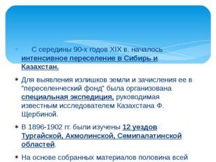 С середины 90-х годов XIX в. началось интенсивное переселение в Сибирь и
