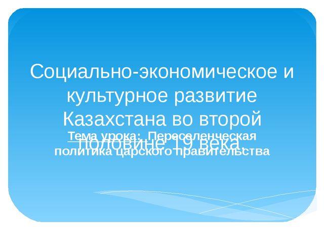 Социально-экономическое и культурное развитие Казахстана во второй половине 1...