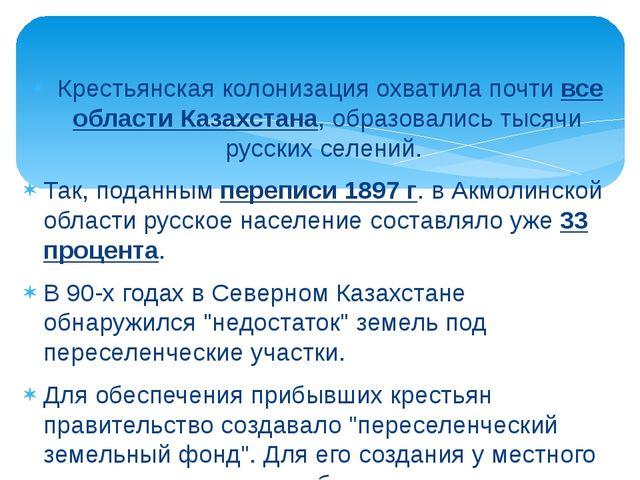 Крестьянская колонизация охватила почти все области Казахстана, образовались...