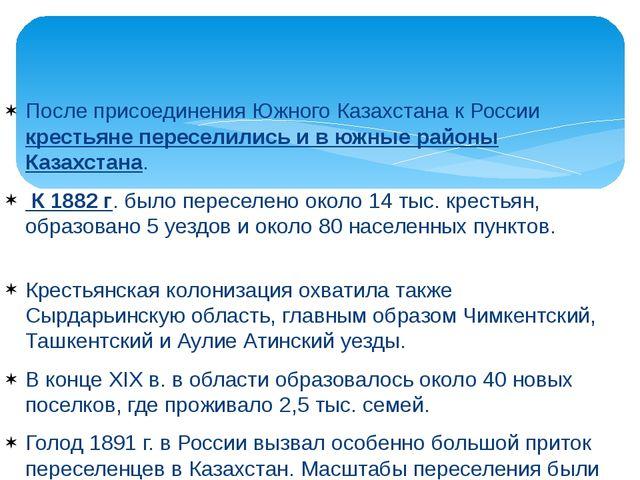 После присоединения Южного Казахстана к России крестьяне переселились и в южн...