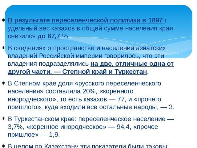 В результате переселенческой политики в 1897 г. удельный вес казахов в общей...