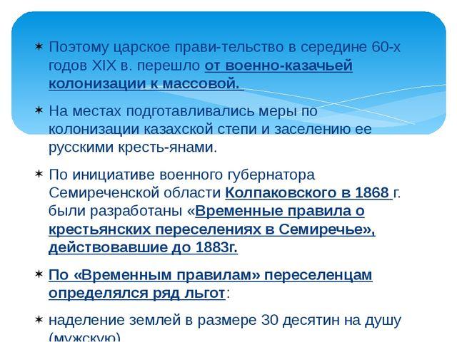 Поэтому царское правительство в середине 60-х годов XIX в. перешло от военно...