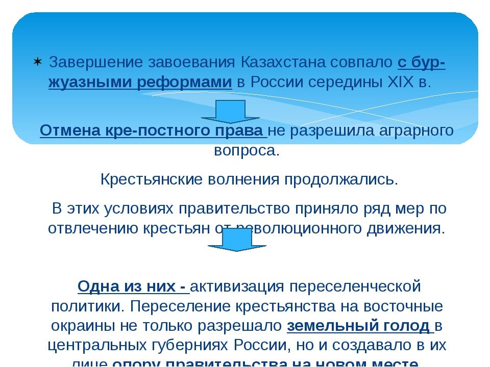 Завершение завоевания Казахстана совпало с буржуазными реформами в России се...