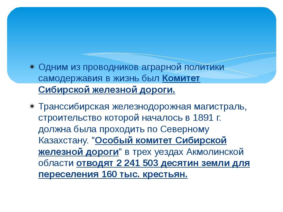 Одним из проводников аграрной политики самодержавия в жизнь был Комитет Сибир...