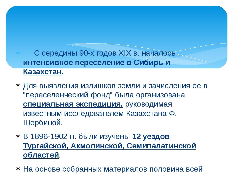 С середины 90-х годов XIX в. началось интенсивное переселение в Сибирь и...