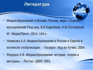 Литература Медиаобразование в Москве, России, мире: сборник исследований /Под