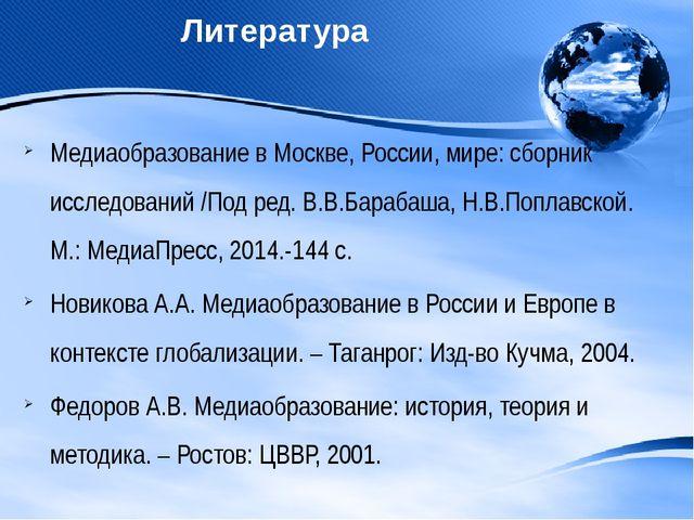 Литература Медиаобразование в Москве, России, мире: сборник исследований /Под...