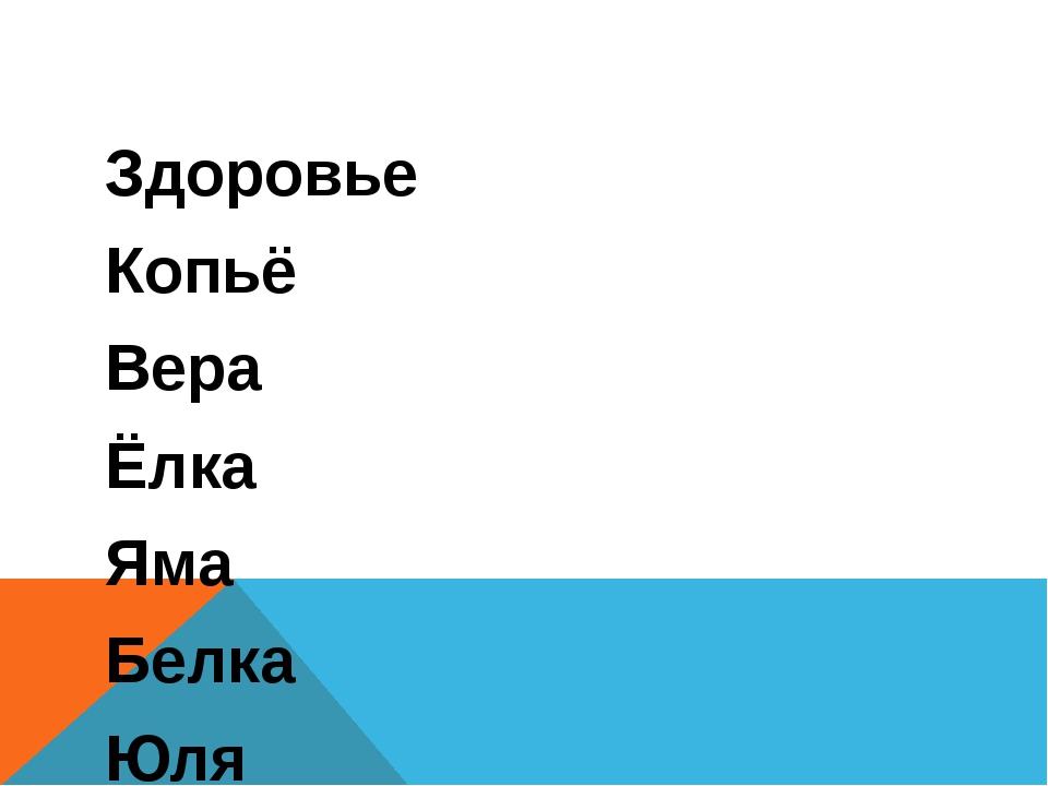 Здоровье Копьё Вера Ёлка Яма Белка Юля Изюм Щенок Коля