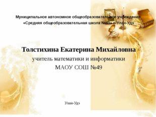 Улан-Удэ Муниципальное автономное общеобразовательное учреждение «Средняя общ