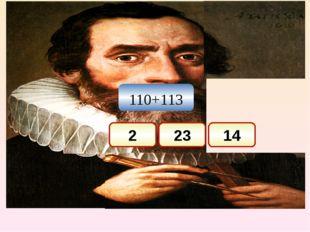 Кеплер Иоганн (1571—1630), немецкий математик и астроном.