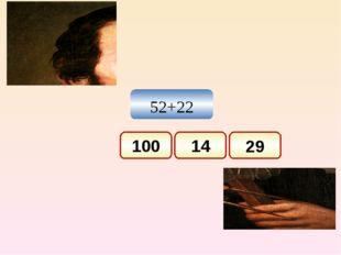 Утверждение +/- 1.а– (b+с) = а -b+с  2.а+b = b+а.  3.Чтобы найти неизвестно