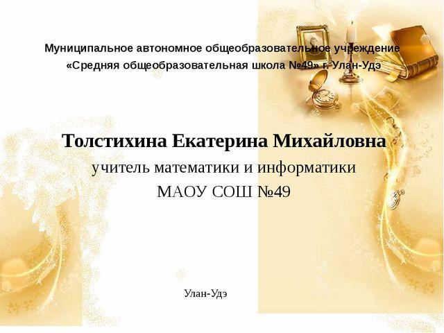Улан-Удэ Муниципальное автономное общеобразовательное учреждение «Средняя общ...