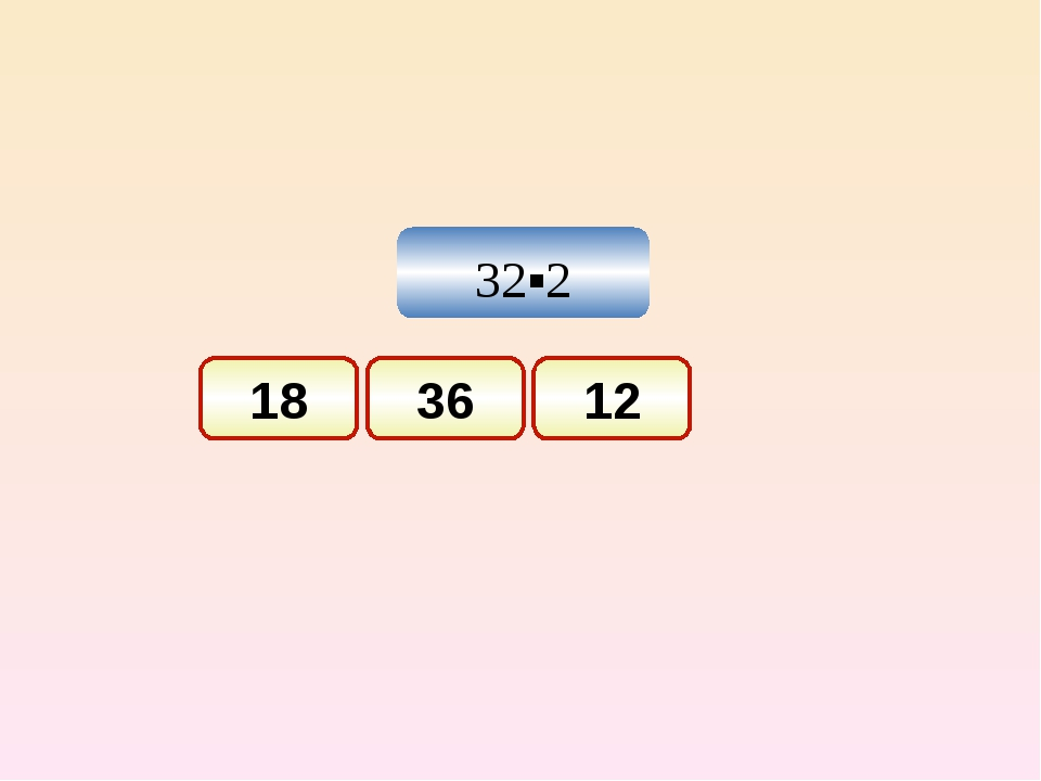 32▪2 18 36 12