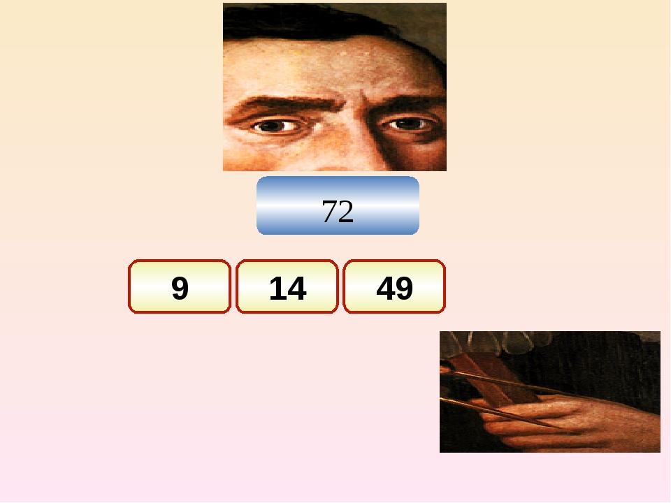 Утверждение +/- 1.а– (b+с) = а -b+с - 2.а+b = b+а. + 3.Чтобы найти неизвест...